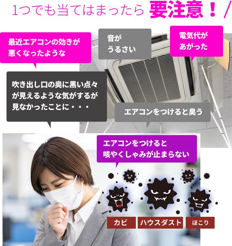 天井エアコンクリーニング 料金