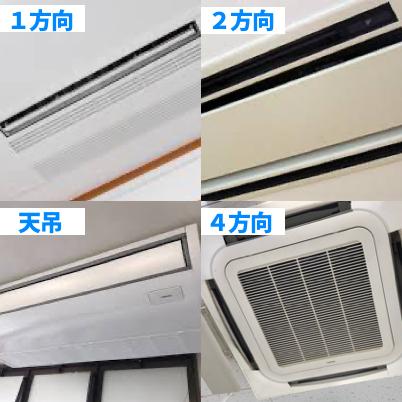 天井埋込エアコンクリーニング 埼玉