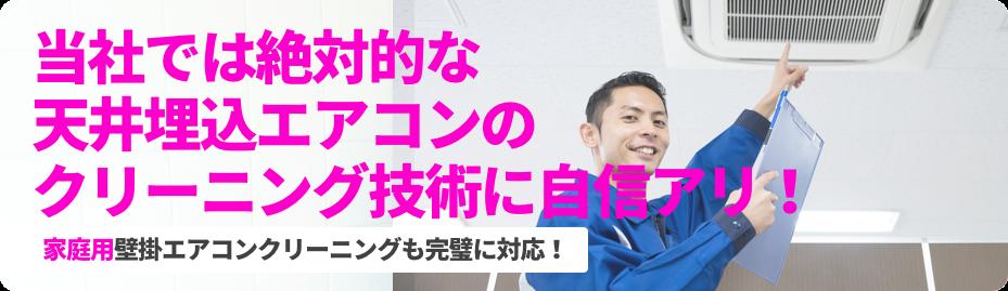 ハウスクリーニング業者 埼玉県さいたま市中央区