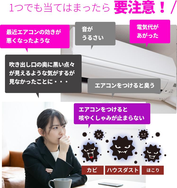 エアコンクリーニング 埼玉
