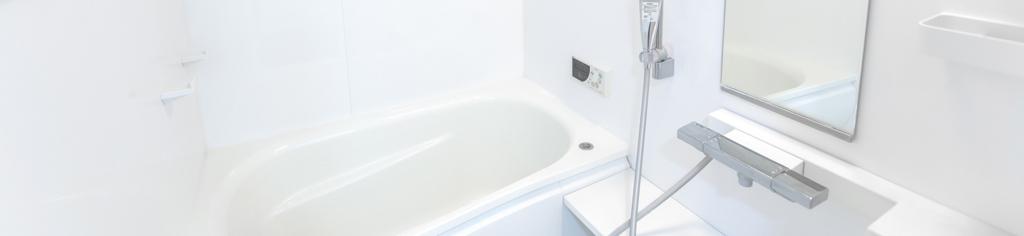 浴室クリーニング 料金