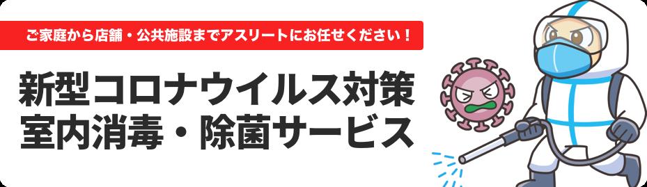 コロナ消毒業者 東京
