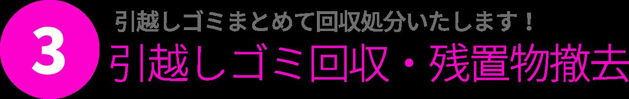 家具回収 埼玉