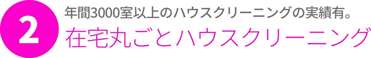 空室クリーニング 埼玉