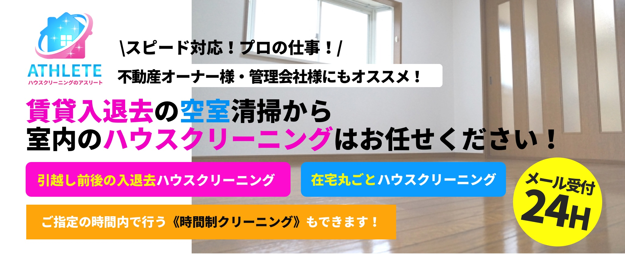 空室クリーニング 東京