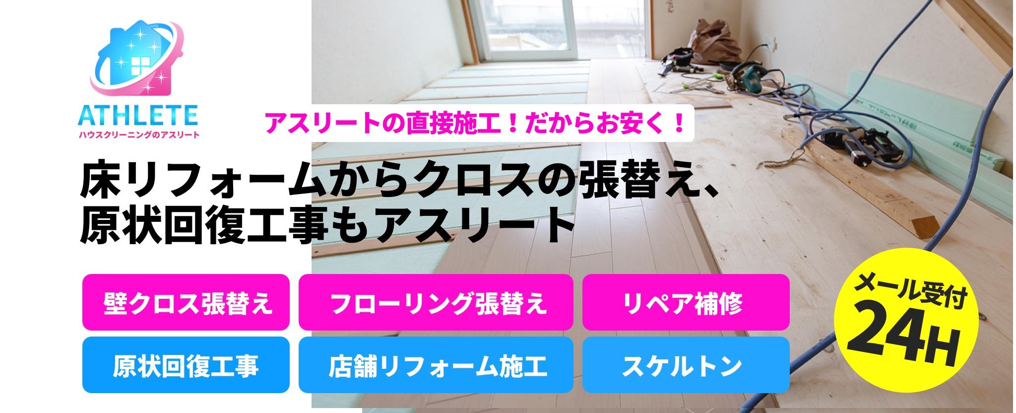 不用品回収・片付け代行 東京