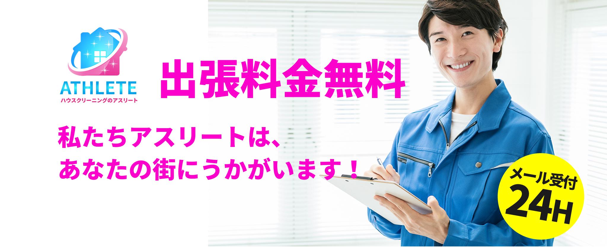 ハウスクリーニング 東京都東久留米市