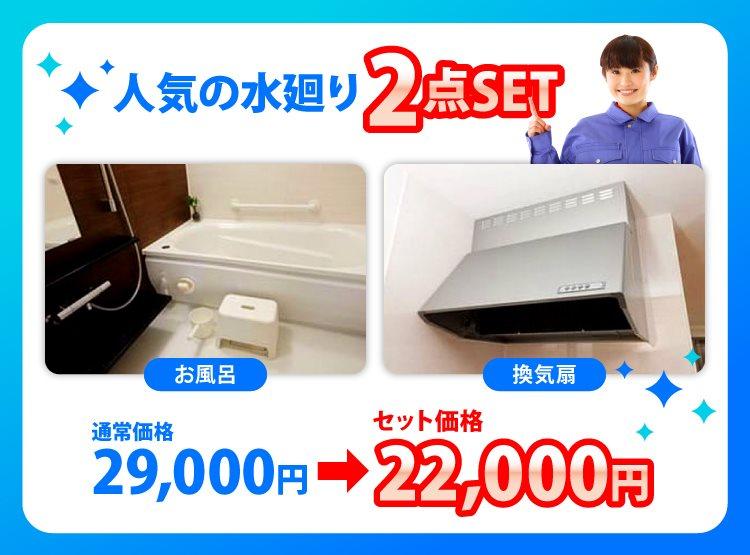 浴室クリーニング 東京 安い