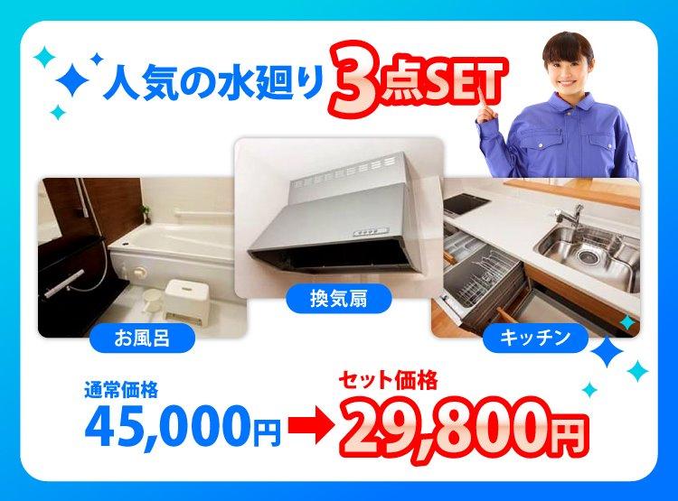 水まわりクリーニング 埼玉 安い