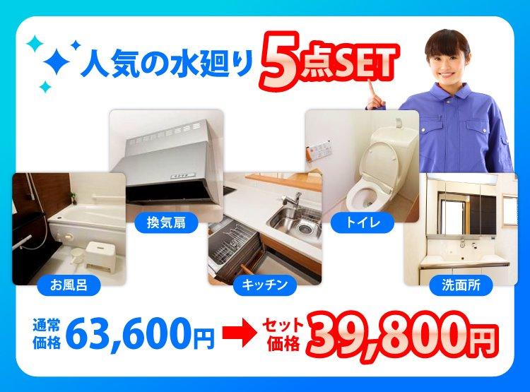 トイレクリーニング 埼玉 安い
