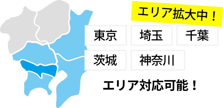 ハウスクリーニング 横浜市